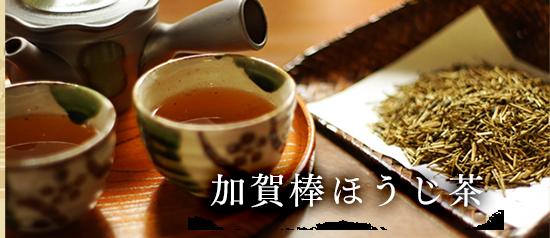 加賀棒ほうじ茶