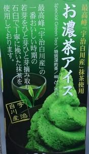 抹茶ソフト-1
