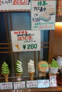 ソフトクリーム、-2