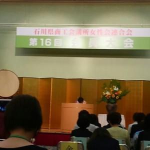 女性会県大会
