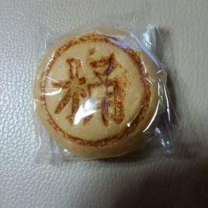 氷室饅頭-2