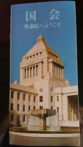 国会議事堂パンフレット