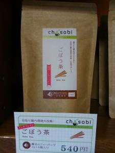 ゴボウ茶-1