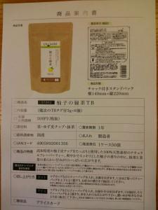 柚子の緑茶説明