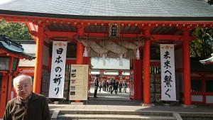 熊野総本宮