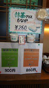 ソフトクリーム販売