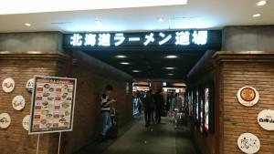 空港内ラーメン店
