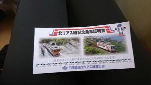 三陸鉄道-1