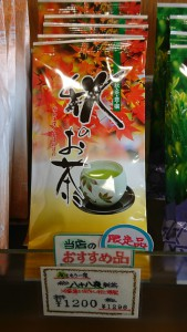 秋の八十八夜新茶