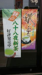 秋のお茶ポスタ