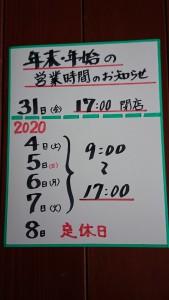 年末年始の営業時間2019~2020