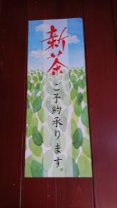 新茶予約poster