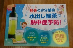水出しポップー熱中症対策
